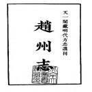 隆庆赵州志 赵县志.pdf下载