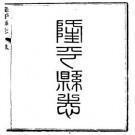 乾隆隆平县志(一、二册).pdf下载