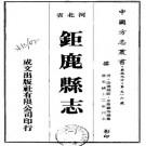 光绪钜鹿县志(1-3册).pdf下载