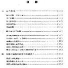 海南藏族自治州概况pdf下载