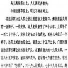 海北藏族自治州概况pdf下载