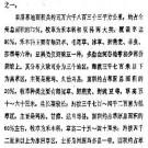 果洛藏族自治州概况pdf下载