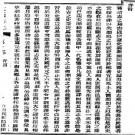 民国大通县志(全)pdf下载