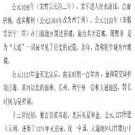 大通回族土族自治县概况pdf下载