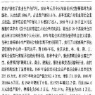西宁市城东区志pdf下载