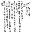 康熙碾伯所志pdf下载