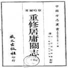 万历重修居庸关志.pdf下载