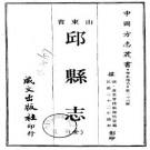 民国邱县志(全).pdf下载