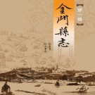 金门县志 2009版(共12册)PDF下载