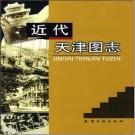 近代天津图志PDF下载