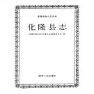 化隆县志PDF下载