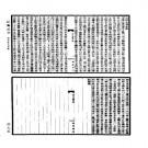 嘉靖全辽志PDF电子版下载