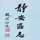 上海市静安区志