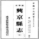 民国兴京县志(全)PDF下载