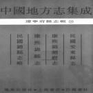 民国安东县志 康熙锦州府志 康熙锦县志 民国锦县志略 PDF下载