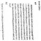 民国顺宁县志初稿PDF下载