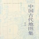 中国古代地图集(清代)PDF电子版