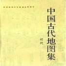 中国古代地图集(明代)高清电子版下载