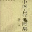 中国古代地图集(战国—元)高清电子版下载