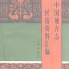 中国地方志民俗资料汇编(全10册)PDF电子版