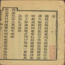横州志(12卷)光绪25年 PDF电子版
