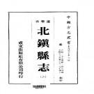 民国北镇县志(1-2册)PDF电子版下载