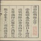 崇明县志 20卷首1卷 雍正5年.PDF下载