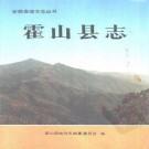 霍山县志 1993版.PDF下载