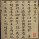 乾隆南昌府志(全78卷)PDF下载