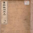 崇祯抚州府志 (20卷 共4册)高清JPG版