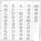 康熙抚州府志(35卷 共3册)PDF下载