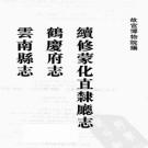 乾隆续修蒙化直隶厅志 康熙鹤庆府志 乾隆云南县志.PDF下载