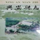 兴安县志(2002版)PDF下载