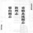 乾隆重修北流县志 雍正钦州志 乾隆灵山县志.PDF下载