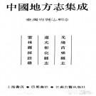 光绪苗栗县志 道光彰化县志 云林县采访册.PDF下载