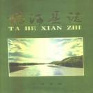 塔河县志(2000版)PDF下载