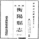 同治衡阳县志(全12卷)PDF下载