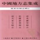 道光广宁县志 乾隆新兴县志 道光东安县志.PDF下载