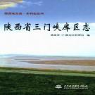 三门峡库区志(2007版)PDF下载