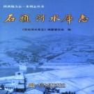石头河水库志(2005版)PDF下载