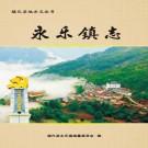 陕西省永乐镇志.pdf下载
