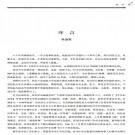 陕西延川中学校志.pdf下载