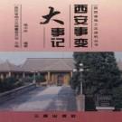 西安事变大事记.pdf下载