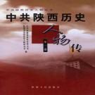 中共陕西历史人物传(全4册)PDF下载