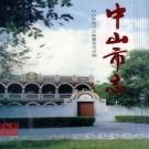 中山市志 1997版(上下册)PDF下载