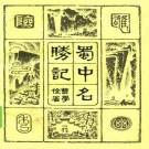 蜀中名胜记(重庆出版社1984版)PDF下载