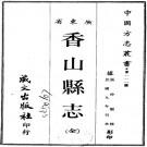 民国香山县志(全)PDF下载