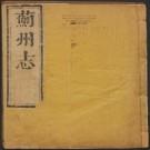 康熙蓟州志8卷.pdf下载