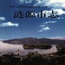 涟源市志(1998版)PDF下载