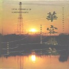 华容县志(1992版)PDF下载
